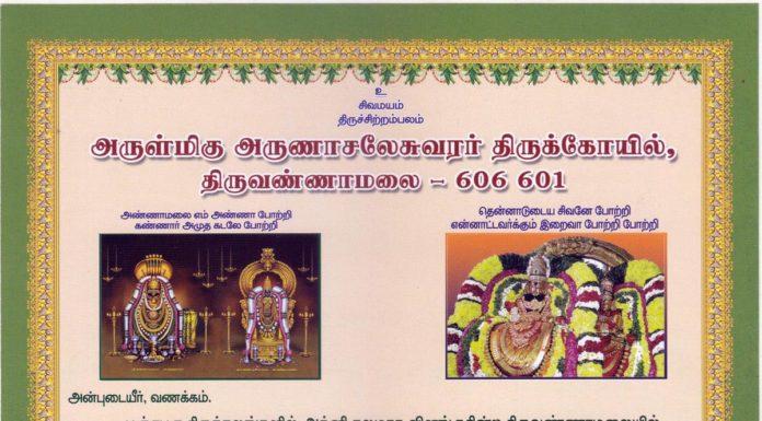 deepam panthakal invitation 2018