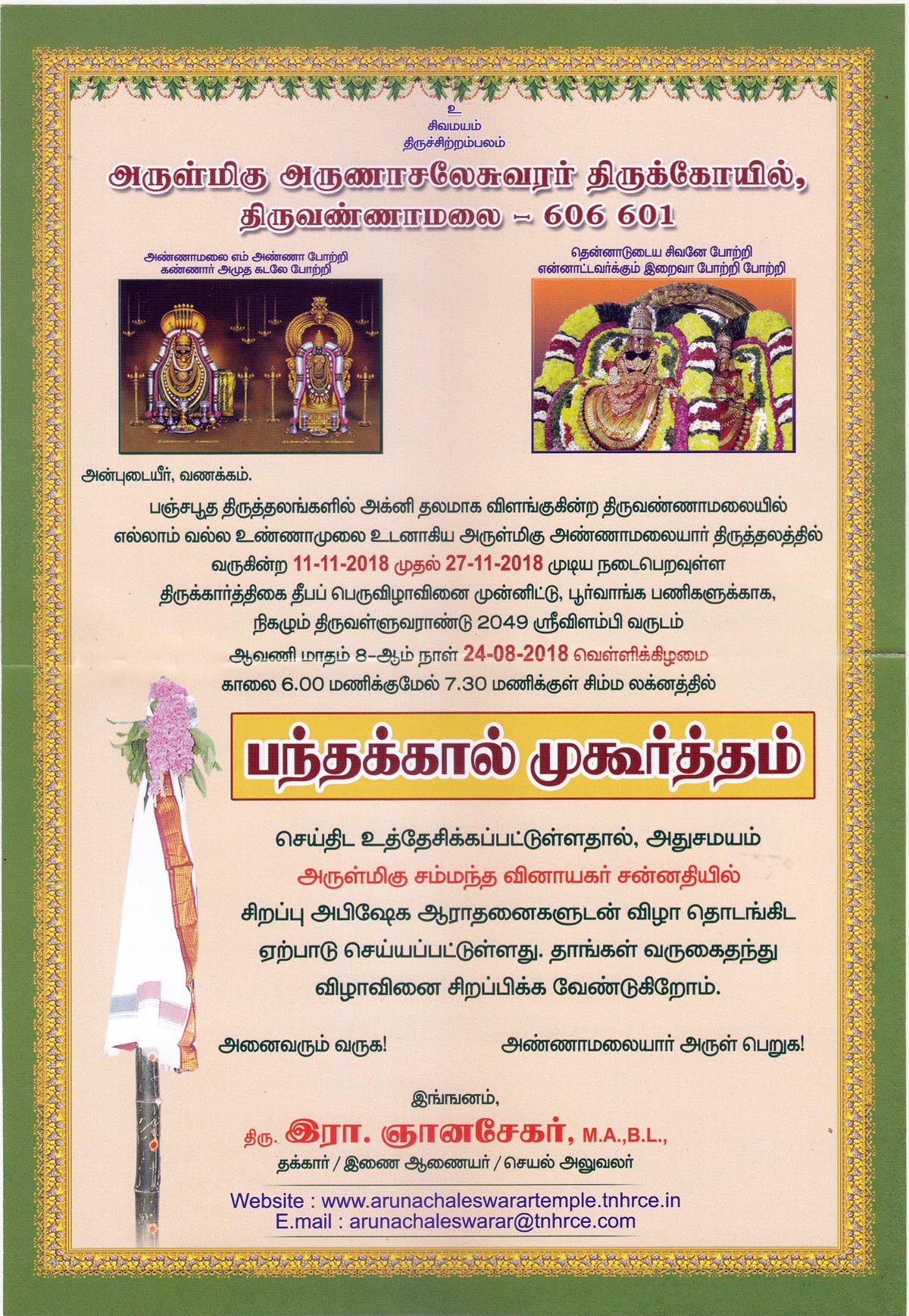 deepam panthakal invitation 2018