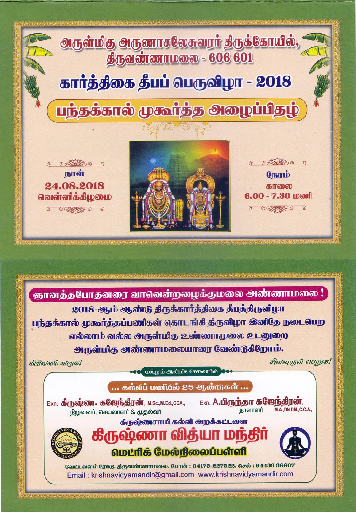 panthakal 2018 invitation deepam
