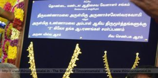https://thiruvannamalai.in/tiruvannamalai-news/gold-aaram-donated-to-arunachaleswarar-temple