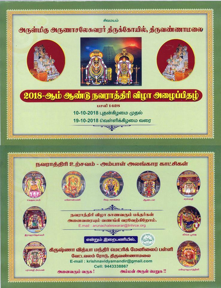navarathri festival Invitation 2018